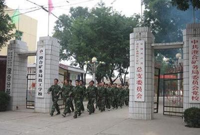 陕西澄合矿务局技工学校