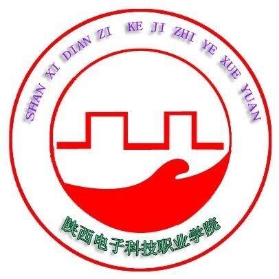 陕西电子科技职业学院