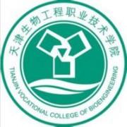 天津生物工程职业技术学院
